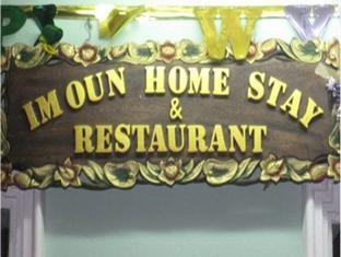Imoun Homestay & Restaurant - More photos