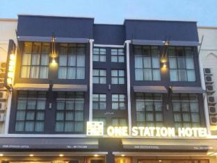 One Station Hotel 一站酒店