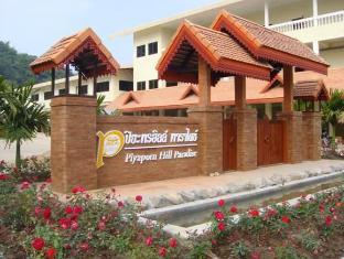 ปิยะพรฮิลล์ พาราไดซ์  แม่สาย(เชียงราย) - ภายนอกโรงแรม