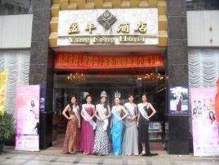 Ying Feng Hotel - More photos
