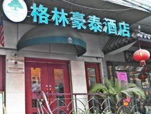 Jiade Hotel Shanghai Shanghai - Entrada