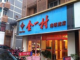 Jin's Inn Nanjing Wutaishan Hotel - More photos