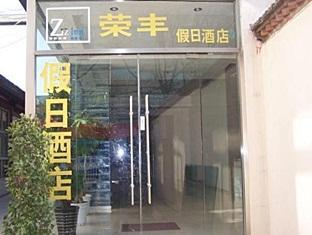 Yintong Inn Aiguo Branch - More photos