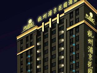 Pujing Garden Hotel - More photos