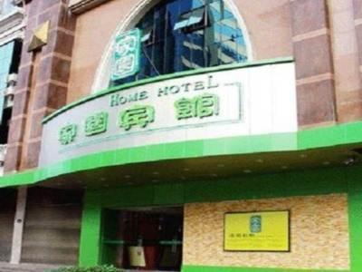 Home Club Hotel Shimao Branch Guangzhou