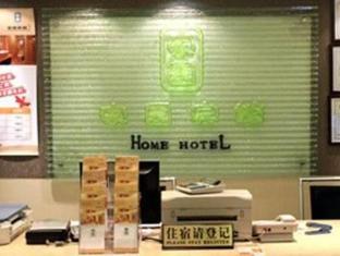 Home Club Hotel Shimao Branch Guangzhou - Reception