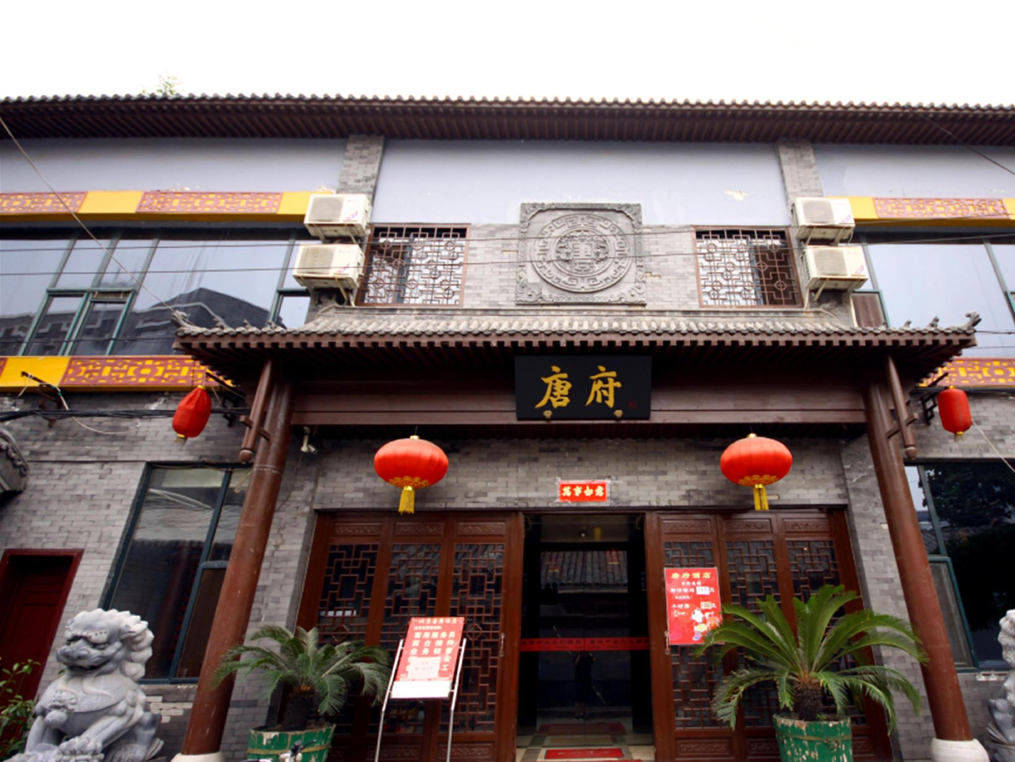 Chinese Culture Holiday Hotel Wangfujing