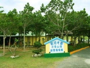 Shen's Village Hotel Cozy