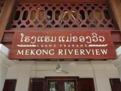 Riverview Mae Khong Mukdahan Hotel