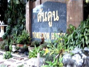 Ton Koon Hotel - Udonthani