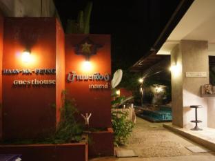 โรงแรมรีสอร์ทบ้านมะเฟืองเกสท์เฮาส์ โรงแรมในกาญจนบุรี