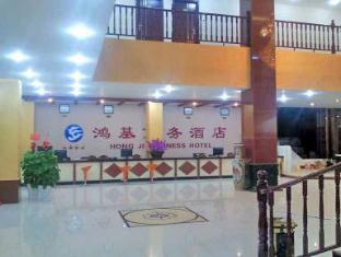 Hongji Shangwu Hotel - More photos