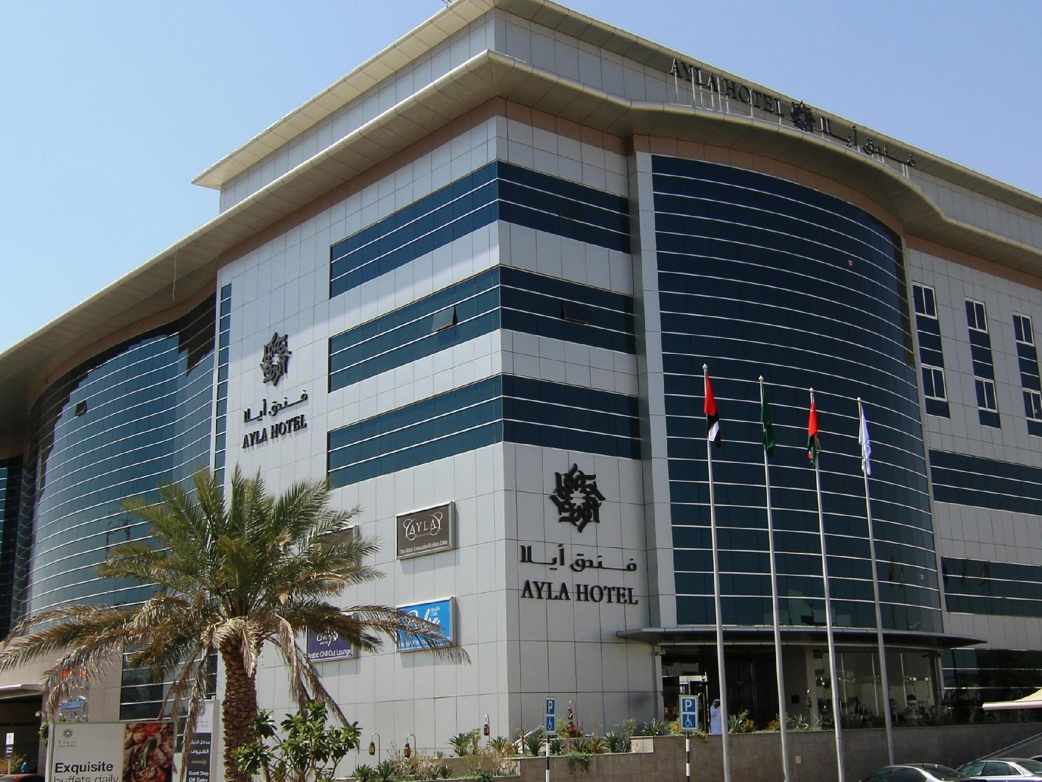 Ayla Hotel - Hotels and Accommodation in United Arab Emirates, Middle East