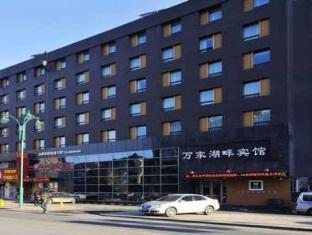 Wanjia Lakefront Hotel Changchun