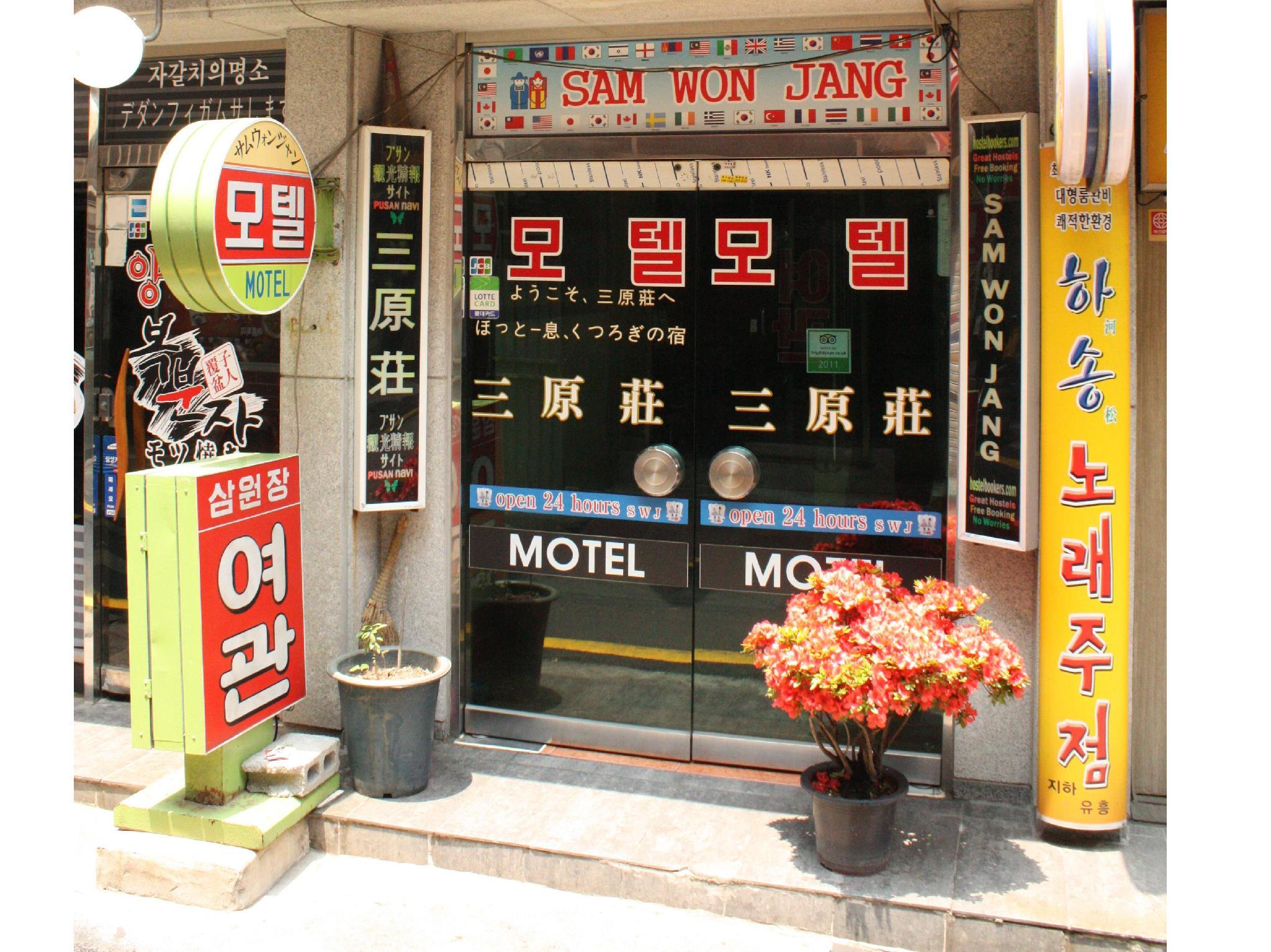 Samwonjang Motel - Hotels and Accommodation in South Korea, Asia
