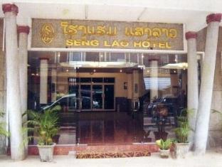 Seng Lao Hotel Vientián - Entrada