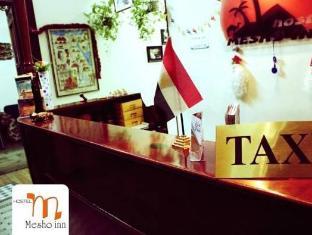 Mesho inn Hostel El Cairo - Recepción