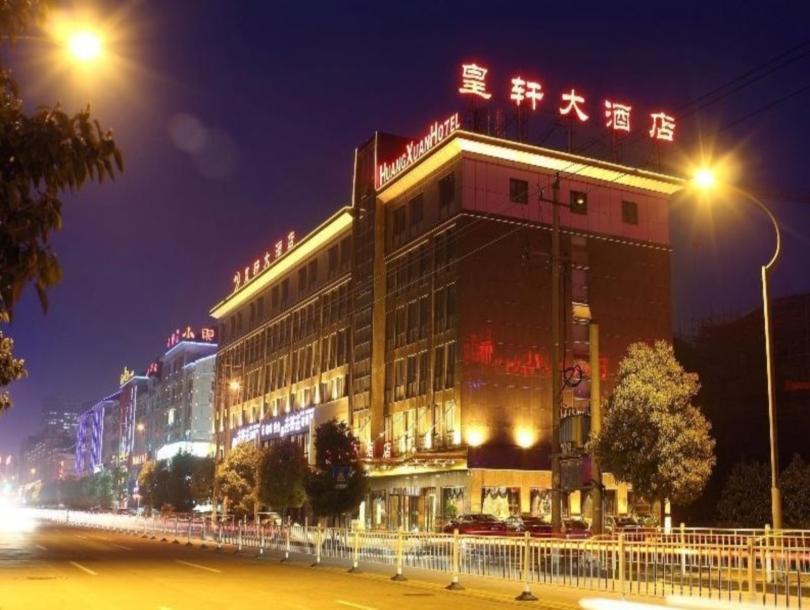 Yiwu Huang Xuan Hotel - Yiwu