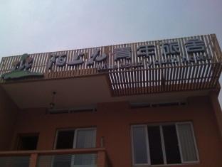 Hangzhou Musesun Youth Hostel - More photos