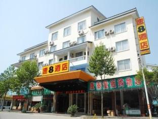 Super 8 Wuyishan National Tourist Holiday Resort