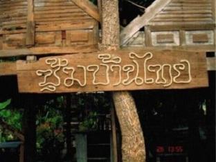 Baan Thai Homestay - Hotell och Boende i Thailand i Asien