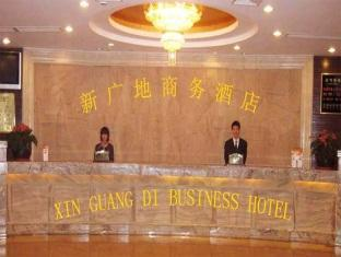 Xinguangdi Business Hotel