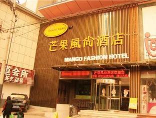 Mango Fashion Hotel
