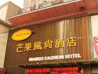 Mango Fashion Hotel Xian