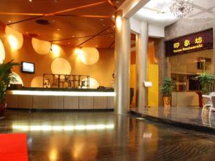 Days Hotel Insun Shanghai Shanghai - Recepción