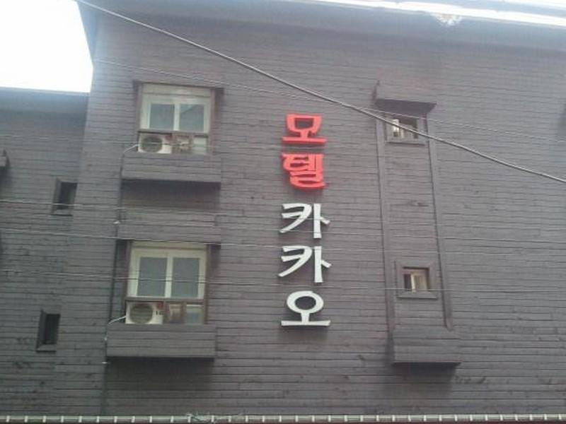 Kakao Motel - Hotels and Accommodation in South Korea, Asia