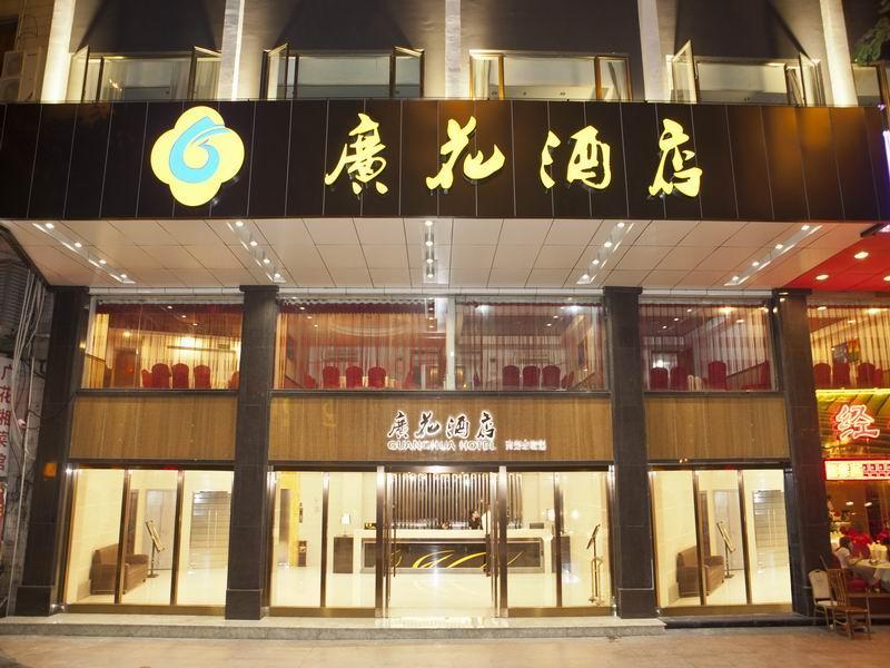 Guanghua Hotel