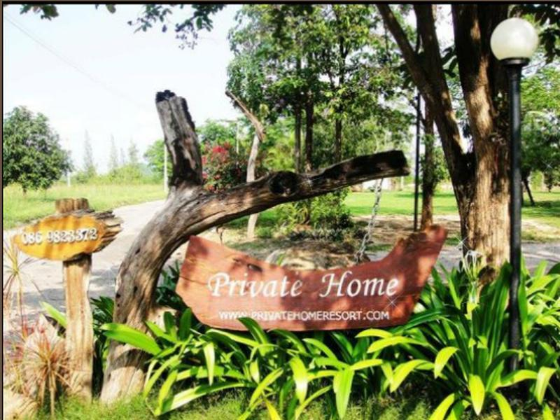 ไพรเวท โฮม รีสอร์ท : ที่พักสวนผึ้ง จ.ราชบุรี