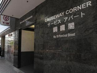Causeway Corner Hongkong - Indgang