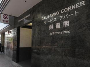 Causeway Corner Hong Kong - Laluan Masuk