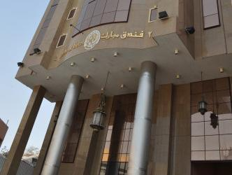 Mobark Al Hijra Hotel - Hotels and Accommodation in Saudi Arabia, Middle East