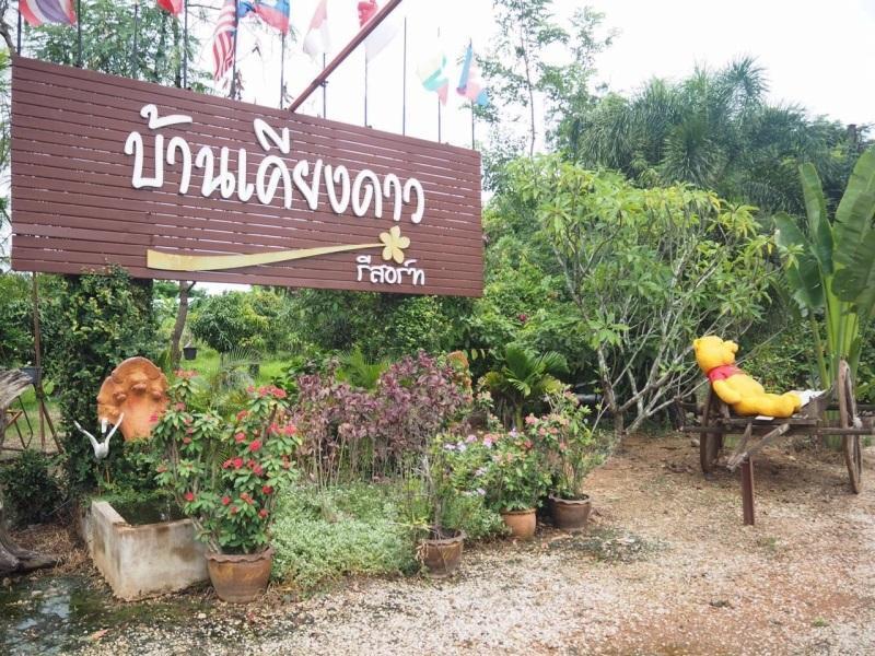 Hotell Baan Kiangdow Resort i , Sa Kaeo. Klicka för att läsa mer och skicka bokningsförfrågan