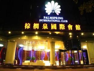 Wuhan Palm Spring International Hotel Wuhan - Hotel Exterior