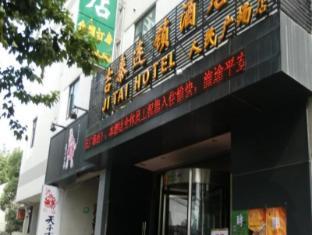 Jitai Hotel Shanghai People's Square Branch Shanghai - Exterior