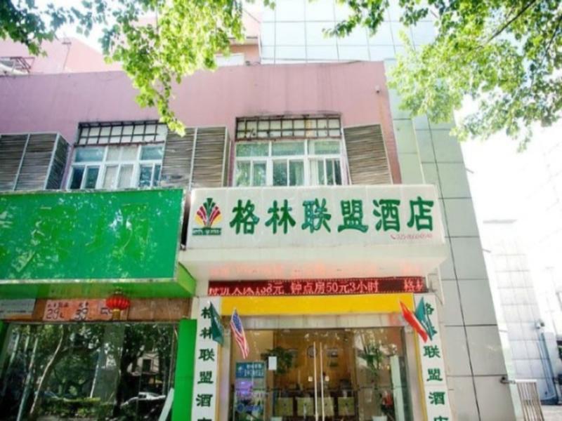 GreenTree Alliance Nanjing Hanzhongmeng Subway Station Hotel - Nanjing
