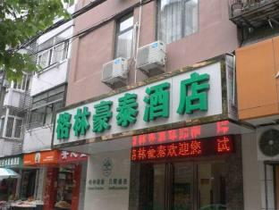 Green Tree Inn Hefei Shangzhidu Express - Hefei