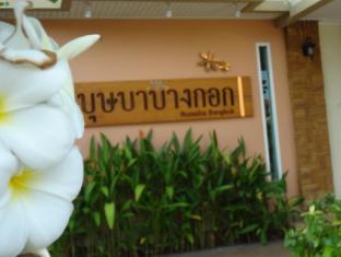 Bussaba Bangkok Boutique Hotel Bangkok - Exterior