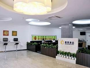 Mellow Orange Hotel Shenzhen - Hotel Innenbereich