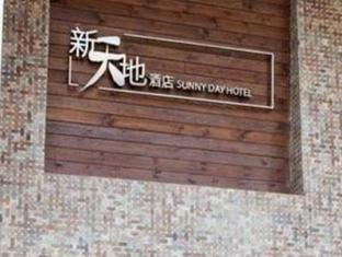Sunny Day Hotel, Mong Kok Hong Kong - Exterior hotel