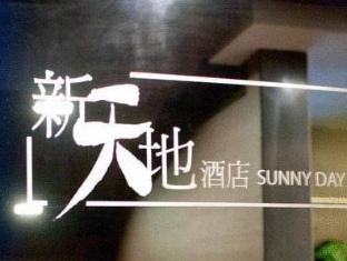 Sunny Day Hotel, Mong Kok Hong Kong - Interior