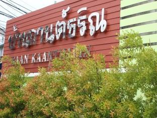 Baan Kaantharin - Hotels and Accommodation in Thailand, Asia
