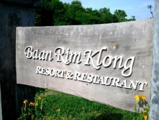baan rim klong resort