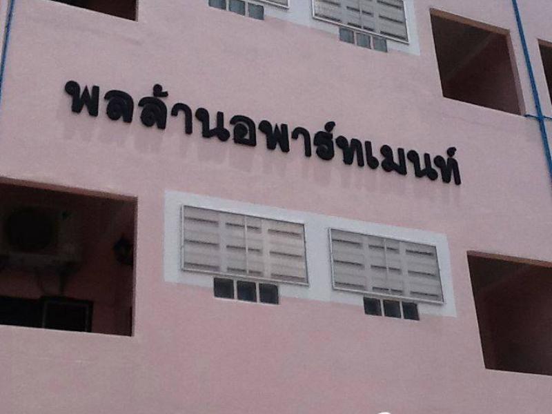Hotell Ponlaan Apartment i , Khao Yai / Nakhonratchasima. Klicka för att läsa mer och skicka bokningsförfrågan