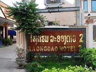 La Ong Dao Hotel 2 Vientiane - Exterior
