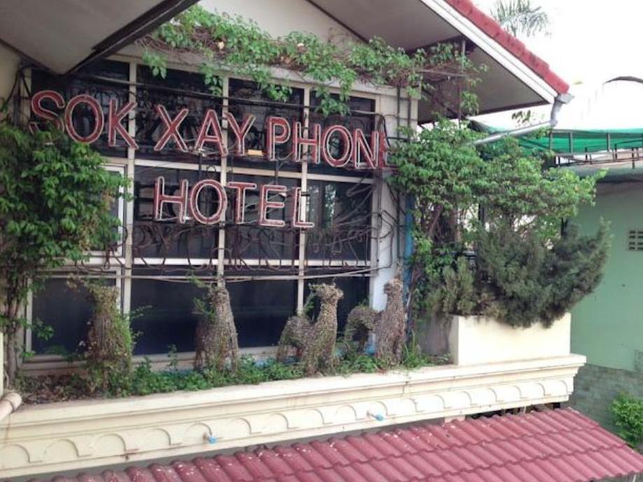 Sokxayphone Hotel Vientiane - Εξωτερικός χώρος ξενοδοχείου