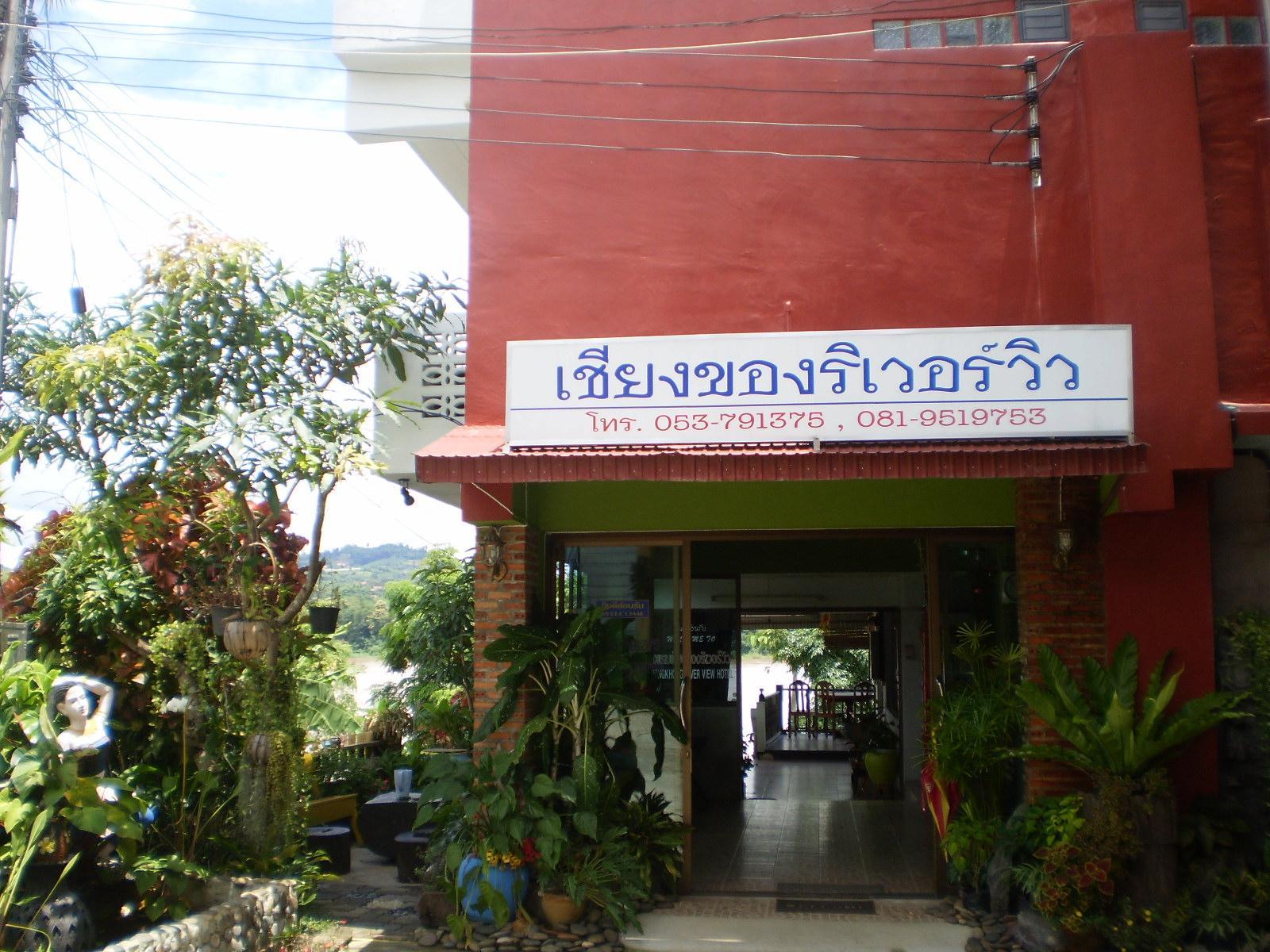 Hotell Chiangkhong River View Hotel i , Chiang Khong (chiang Rai). Klicka för att läsa mer och skicka bokningsförfrågan